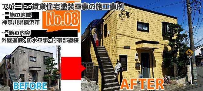 横浜市2階建アパートの外壁塗装工事の施工事例