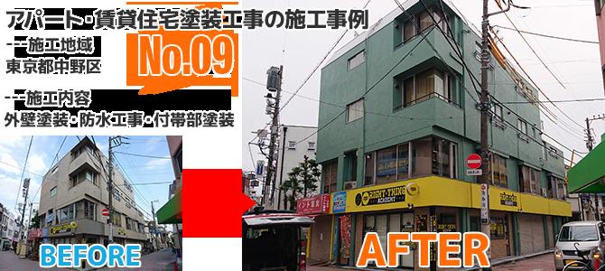 中野区4階建マンションの外壁塗装工事の施工事例