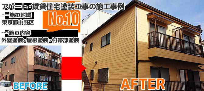 中野区2階建アパートの外壁塗装工事の施工事例