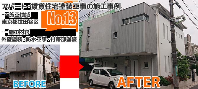 世田谷区3階建賃貸併用住宅の外壁塗装工事の施工事例