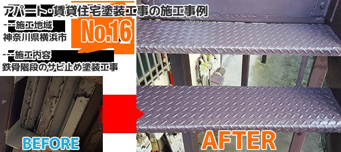横浜市2階建アパートの鉄骨階段塗装工事の施工事例
