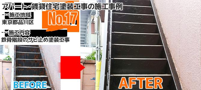 品川区2階建アパートの鉄骨階段塗装工事の施工事例