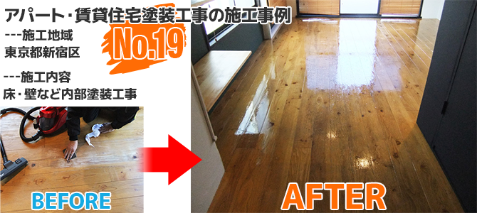 新宿区マンションの内部塗装工事の施工事例