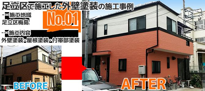 東京都足立区梅島戸建住宅の外壁塗装・屋根塗装工事の施工事例