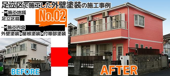 東京都足立区扇戸建住宅の外壁塗装・屋根塗装工事の施工事例