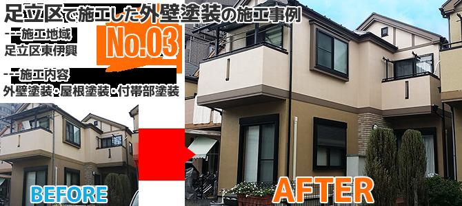 東京都足立区東伊興戸建住宅の外壁塗装・屋根塗装工事の施工事例