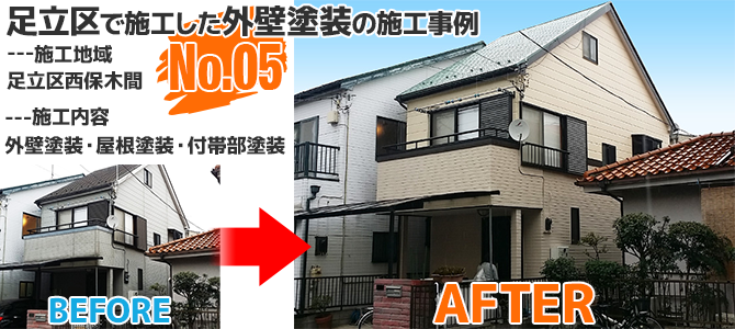 東京都足立区保木間戸建住宅の外壁塗装・屋根塗装工事の施工事例