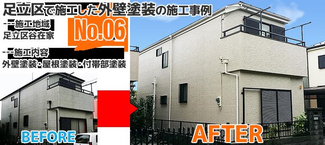 東京都足立区谷在家戸建住宅の外壁塗装・屋根塗装工事の施工事例