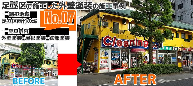東京都足立区西竹の塚アパートの外壁塗装・屋根塗装工事の施工事例