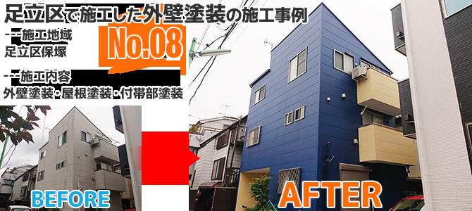 東京都足立区保塚3階建戸建住宅の外壁塗装・屋根塗装工事の施工事例