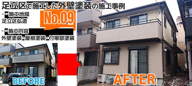 東京都足立区弘道2階建戸建住宅の外壁塗装・屋根塗装工事の施工事例