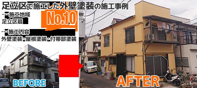 東京都足立区扇2階建戸建住宅の外壁塗装・屋根塗装工事の施工事例