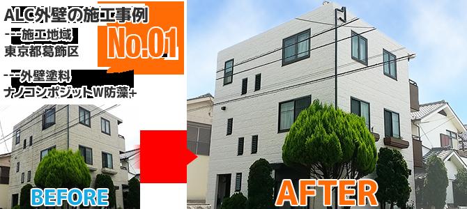 葛飾区ALCパネル外壁の塗装工事の施工事例