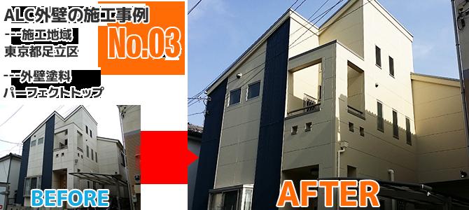 足立区ALCパネル外壁の塗装工事の施工事例