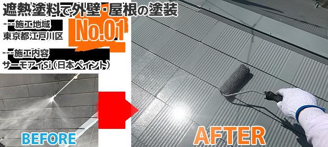 江戸川区戸建住宅で遮熱塗料で塗り替えた塗装工事