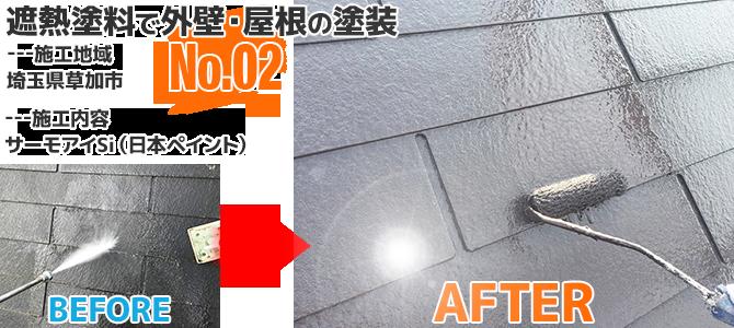 草加市戸建住宅で遮熱塗料で塗り替えた塗装工事