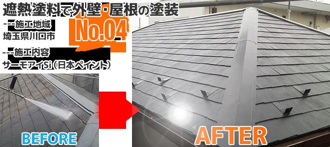 川口市戸建住宅で遮熱塗料で塗り替えた塗装工事