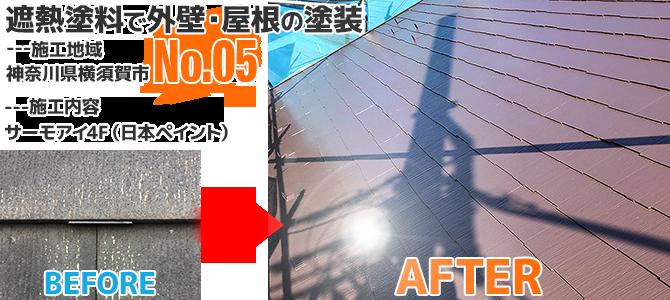 横須賀市戸建住宅で遮熱塗料で塗り替えた塗装工事
