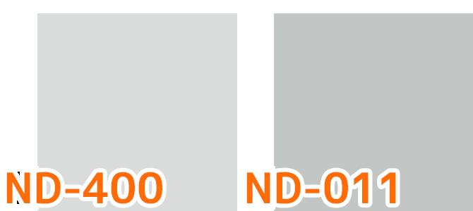 日本ペイントのグレー系「ND-400」「ND-011」