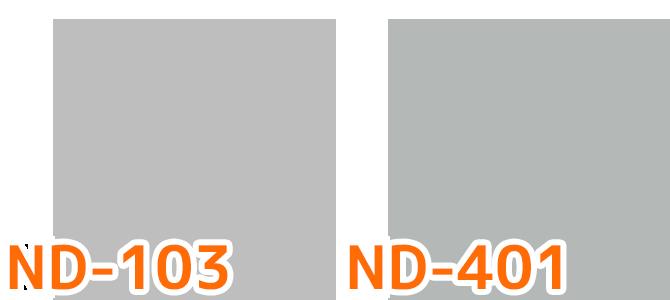 日本ペイントのグレー系「ND-103」「ND-401」