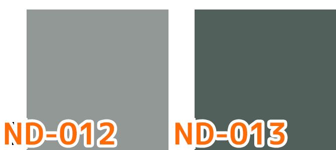 日本ペイントのグレー系「ND-012」「ND-013」