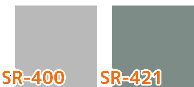 エスケー化研のグレー系「SR-400」「SR-421」
