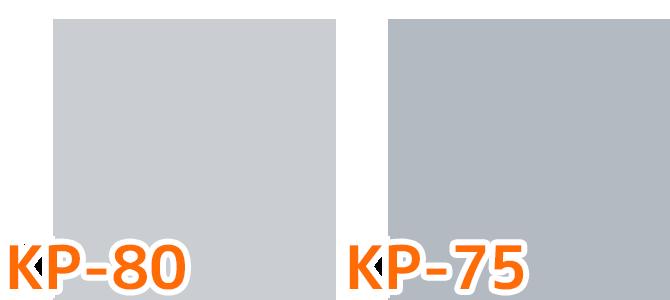 関西ペイントのグレー系「KP-80」「KP-75」