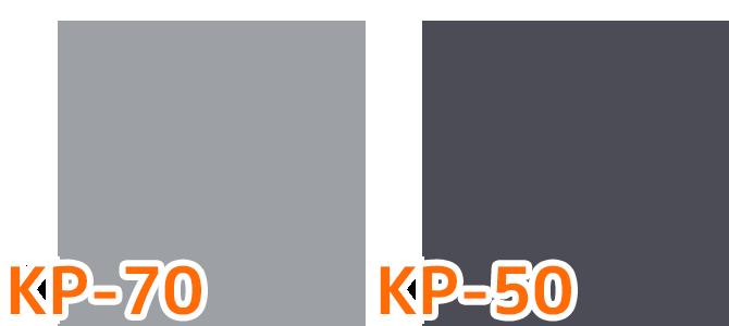 関西ペイントのグレー系「KP-70」「KP-50」