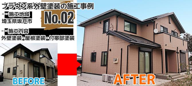2階建住宅の外壁塗装にブラウン系塗料で塗り替えた塗装工事の施工事例