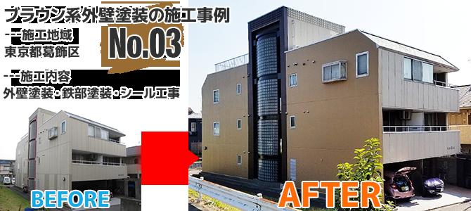 マンションの外壁塗装にブラウン系を使った塗り替え修繕工事の施工事例