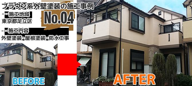 ご自宅を1階と2階で色分けしたブラウン系の外壁塗装工事の施工事例
