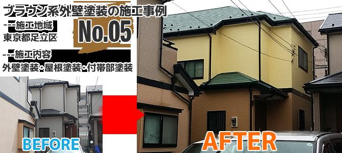 1階部分にブラウン系の色を使った一般住宅の外壁塗装工事の施工事例