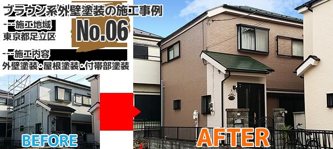 ブラウン系とベージュ系の色を使った戸建住宅の外壁塗装工事の施工事例