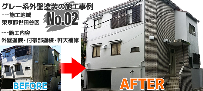 世田谷区戸建住宅の外壁にグレーを使った外壁塗装工事の施工事例