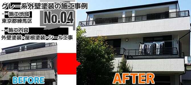 練馬区戸建住宅の外壁にグレーを使った外壁塗装工事の施工事例