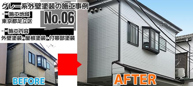 足立区戸建住宅の外壁にグレーを使った外壁塗装工事の施工事例