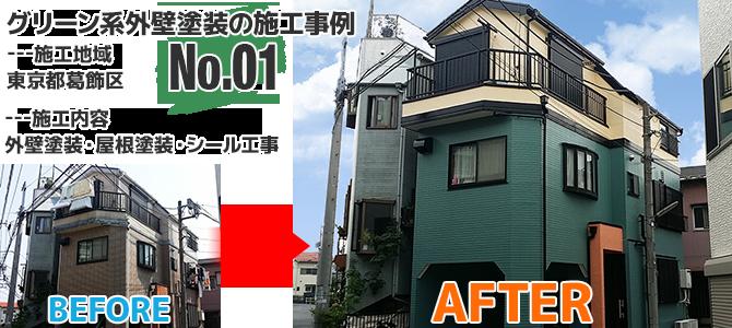 緑とクリーム系で塗り替えた葛飾区住宅の外壁塗装工事の施工事例