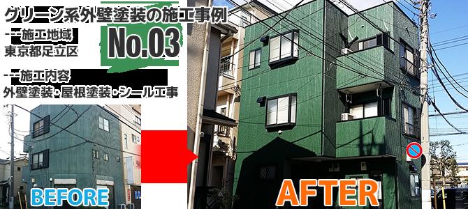 足立区住宅の外壁塗装にグリーン系の色を使った外壁塗装工事の施工事例