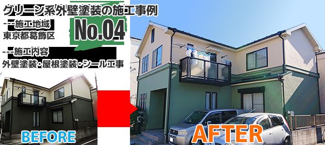 グリーン系で塗り替えた葛飾区戸建住宅の外壁塗装工事の施工事例
