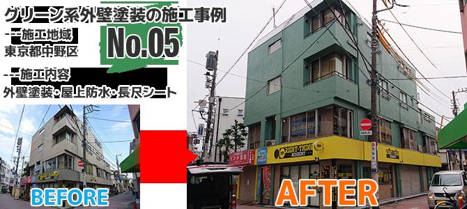 中野区の4階建マンションをグリーン系で塗り替えた外壁塗装工事の施工事例