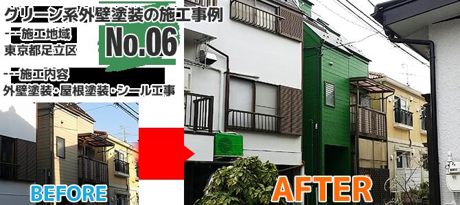 屋根もグリーンで塗り替えた足立区戸建住宅の外壁塗装工事の施工事例