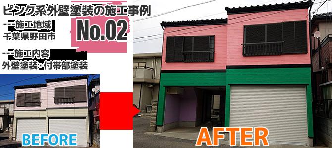 野田市住宅ガレージにピンクを使った外壁塗装工事の施工事例