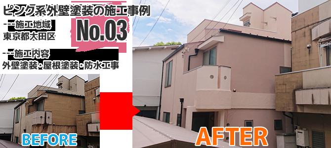 大田区2階建住宅のピンクベージュで塗り替えた外壁塗装工事の施工事例