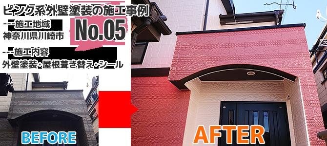 XXXXXXXXXXXXXXX外壁塗装工事の施工事例