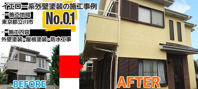 立川市住宅の外壁をイエロー系で塗り替えた外壁塗装工事の施工事例