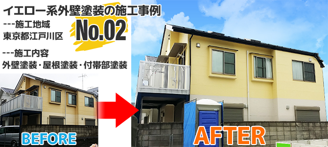 江戸川区住宅のイエロー系のツートン仕上げの外壁塗装工事の施工事例