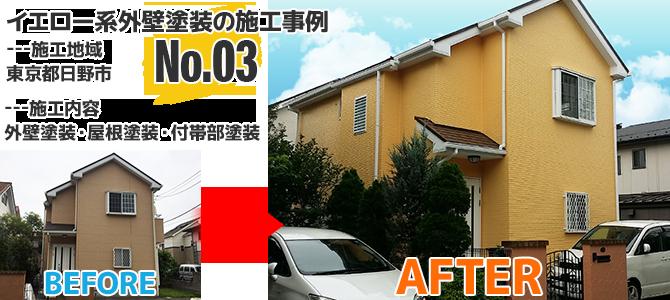 日野市住宅のイエロー系の色を使った外壁塗装工事の施工事例