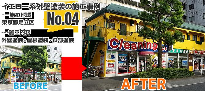 足立区アパートのイエロー系で塗装した外壁塗装工事の施工事例