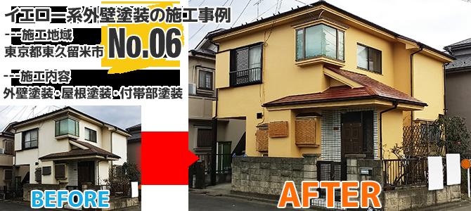 東久留米市住宅の白から黄色へ塗り替えた外壁塗装工事の施工事例