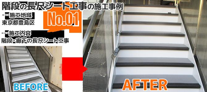 豊島区マンションの外階段長尺シート工事の施工事例